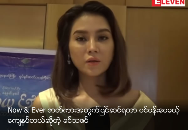 Khin Thazin said although it is so tired some to make preparation , she is happy to do it for