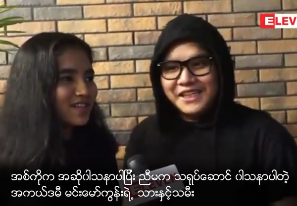Son of Actor Min Maw Khoon is fond of singing and daughter is fond of acting