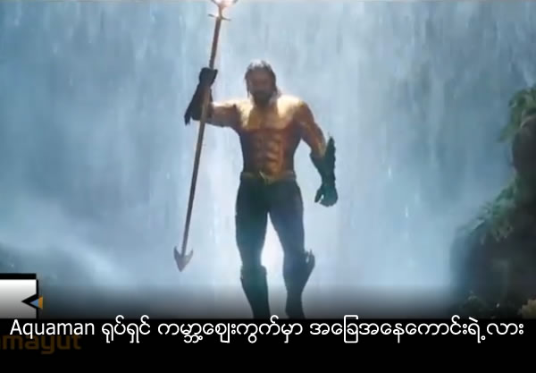 Saturation of Aquaman in World Film Market