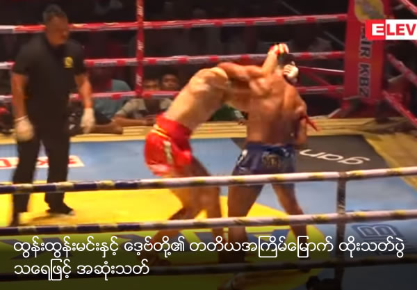 3rd time boxing match of Htun Htun Min and Davis got draw finally