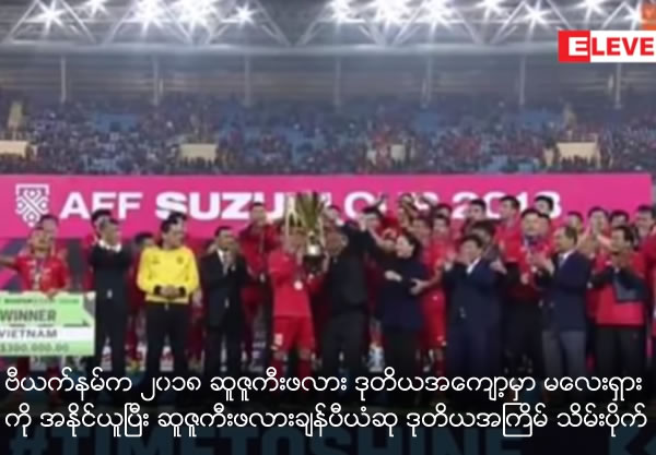 Vietnam wins AFF Suzuki Cup after beating Malaysia