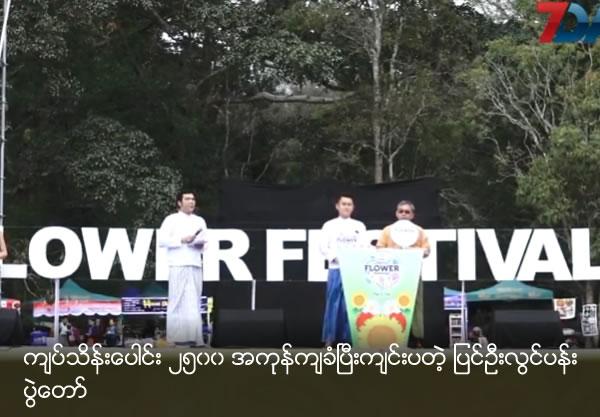 Opening ceremony of Pyin Oo Lwin flower festival