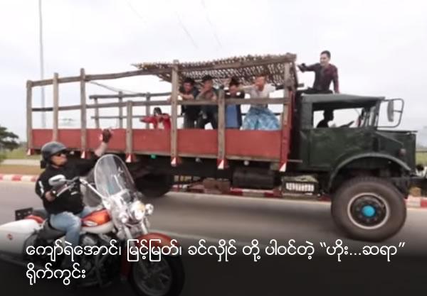 Kyaw Ye Aung and Myint Myat at