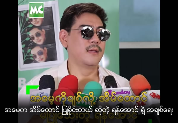 Yan Aung said his mother wanted him to get marry