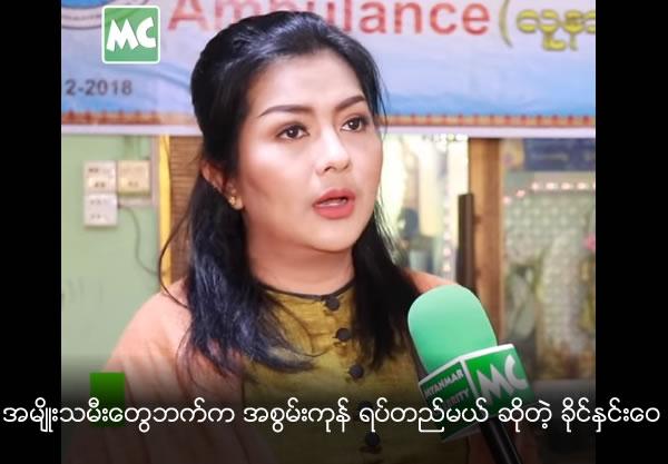 Khine Hnin Wai said she will stand for women
