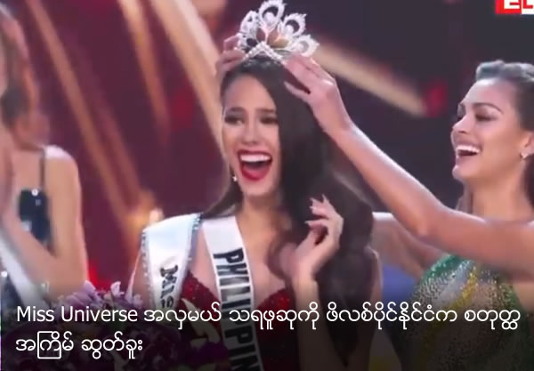 Miss Universe 2018 winner, Catriona Gray, from the Philippines