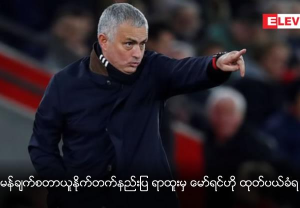 Manchester United show Jose Mourinho the door