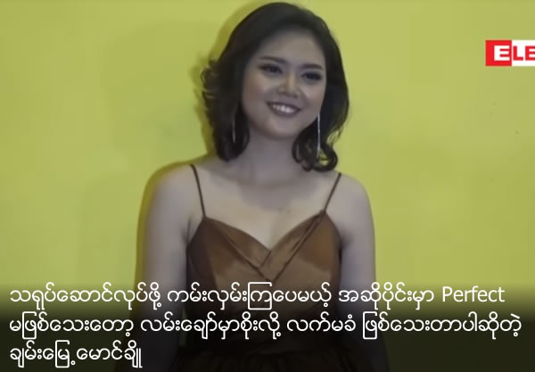 Although there is offers to take part in videos , Chan Myae Maung Cho decides not to as she thinks she is not perfect in singing character till