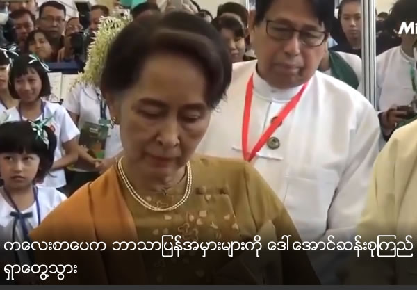 Daw Aung San Su Kyi found out translation mistakes in child literature
