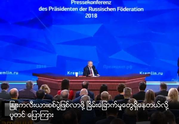 Putin said U.S is raising the risk of nuclear war