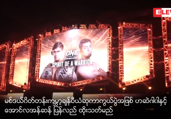 Aung La M Sang and Ken Hasegawa will meet again for Middleweight Title