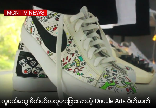 Doodle Arts Introduces in Myanmar