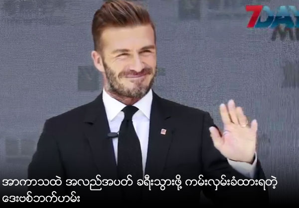 DAVID BECKHAM - IN TALKS OVER SPACE TRAVEL