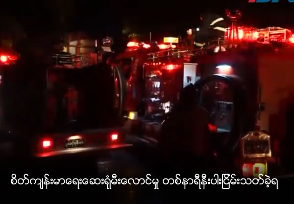 Fire at Mental hospital can be extinguished within one hour