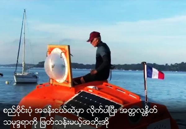 71-year-old man to cross Atlantic Ocean in a barrel