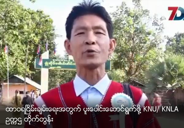 KNU/KHLA leaders encourage for peace negotiation