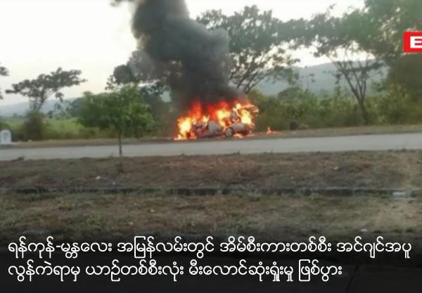 Over heat vehicle on fire at Yangon Mandalay Express Road