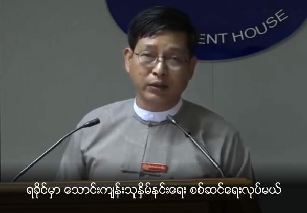 Plan to vanquish rebels at Yakhine State