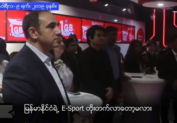 Will Myanmar E-Sport develop
