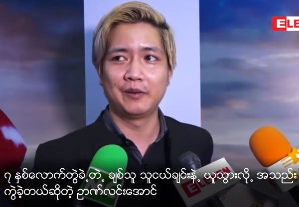 Nyein Lin Aung's 7 years long lover got married with his best friend and heart-broken