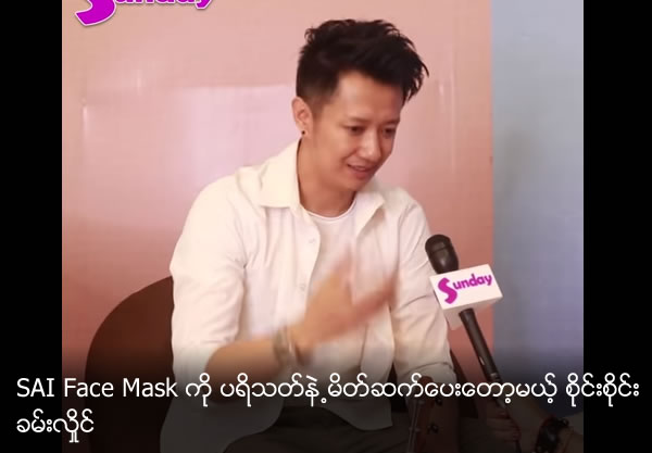 SAI Face Mask will be introduced by Sai Sai Kham Hlaing soon