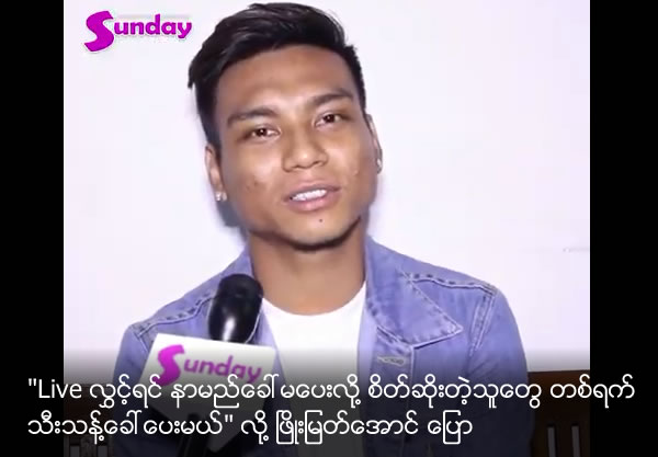 Phyo Myat Aung said he will call names of person who he missed to call name while he goes live in facebook