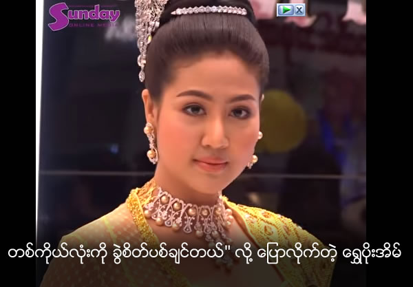 Shwe Po Aim said she wants to make surgery to her whole body