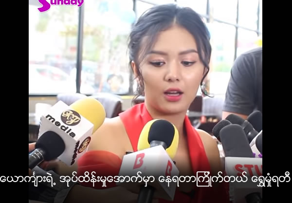 Shwe Mone Yati said she loves to stay under management of her husband