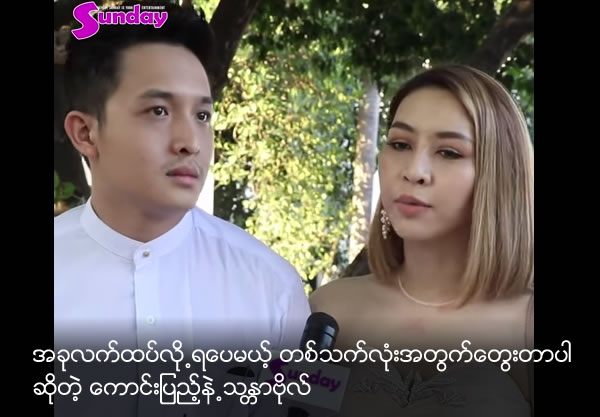 Kaung Pyae and Thander Bo thought of long term issues rather than get marry recently