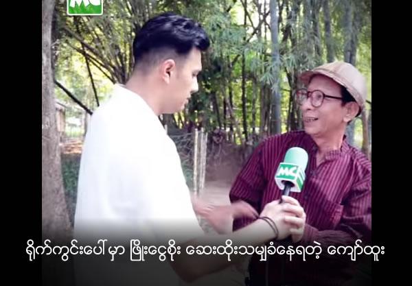 Actor Kyaw Htoo & Phyoe Ngwe Soe talk about their friendship