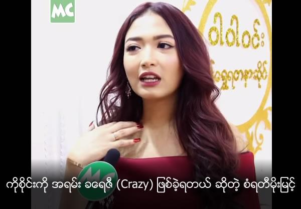 San Yati Moe Myint talks about her idol Singer Sai Sai Kham Leng