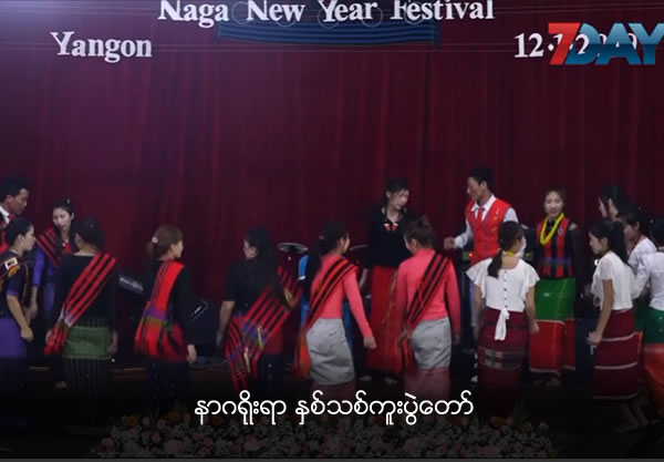Naga Land New Year Festival