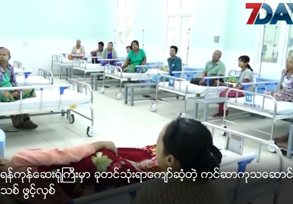 300 bed hospital building for cancer patients open at Yangon General Hospital