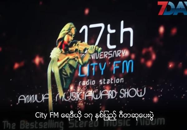 17th Anniversary of City FM Music Awarding Ceremony