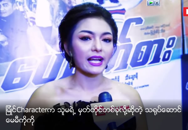 May Mi Ko Ko said role of Myaing characters in TV series is a milestone of her life