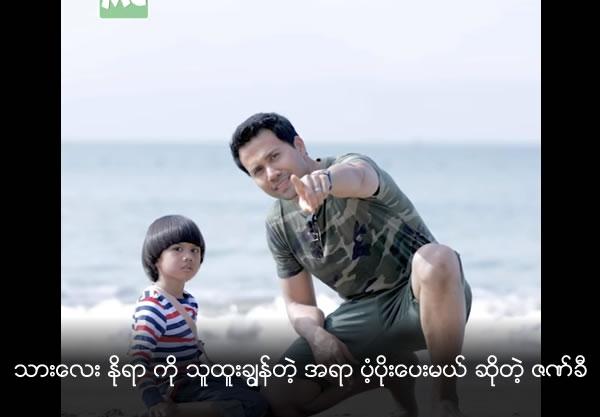 Zenn Kyi talks about his family lifestyle