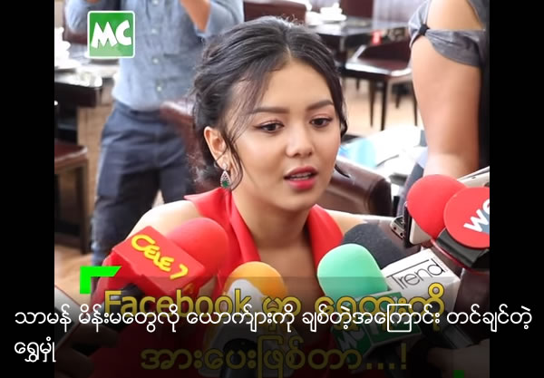 Actress Shwe Mhone Yati says she likes to post about her love on Facebook