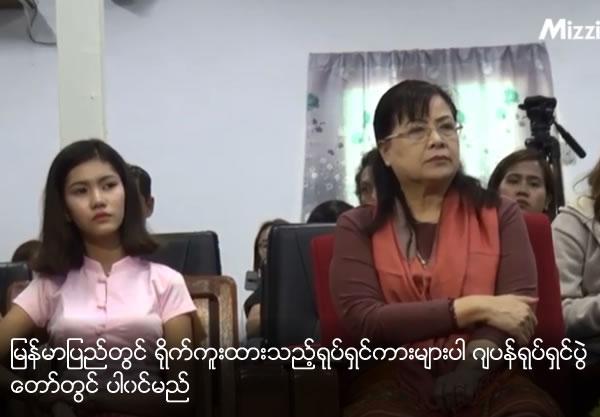 Films set in Myanmar will be shown during Japan film festival