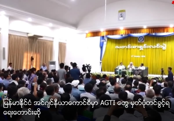 AGTI holders request to register at myanmar engineer council