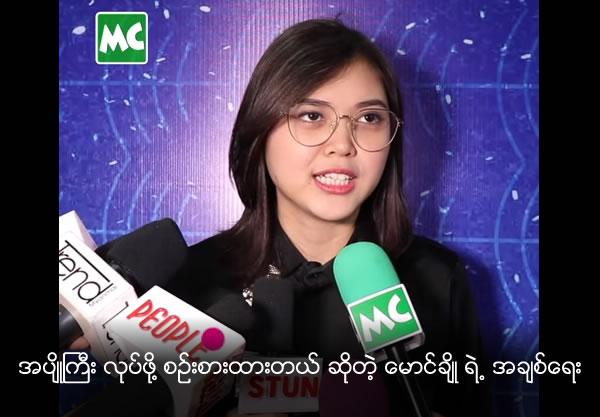 MMIdol Chan Myae Mg Cho says she is loving a single life