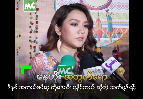 Actress Thet Mon Myint talks about actor Nay Toe with academy reward
