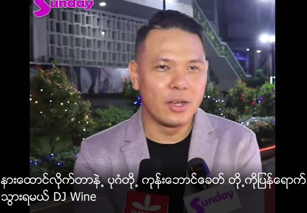 DJ Win said listener of his music will feel the sense of Bagan amd Kon Baung dynasty