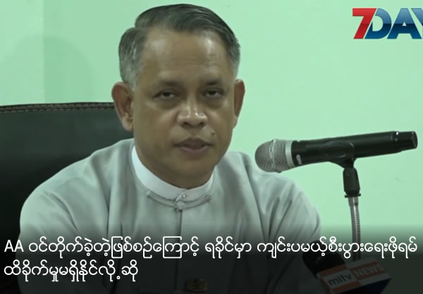 Business Forum holding at Ya Khine State will be disturbed by AA attacks
