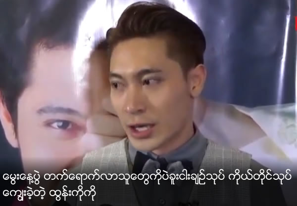 Htun Ko Ko made fish sore salad by himself to treat the visitors on his birthday
