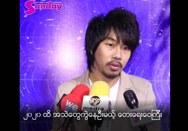 Song Writer Wai Kyee will heart break till 2020