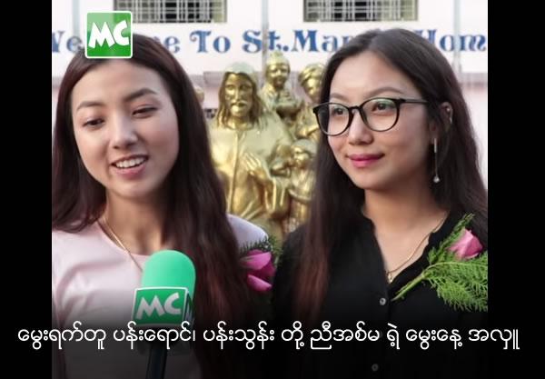 Singer Pann Yaung Chel & Pann Thone Chel's Birthday Donations