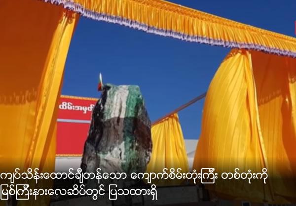 One than 10 million valued jade stone exhibit at Myitt Kyi Na airport