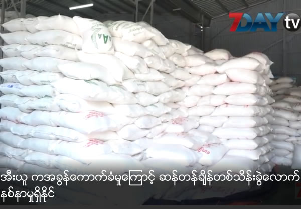 EU Taxation Policy will lead the lost of Rice 10 million Tons