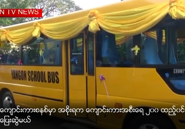 Plan to run 200 Schools bus by government