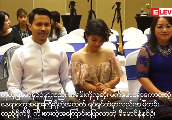 Khee's couple said they are always try to put scenes of amazing Myanmar